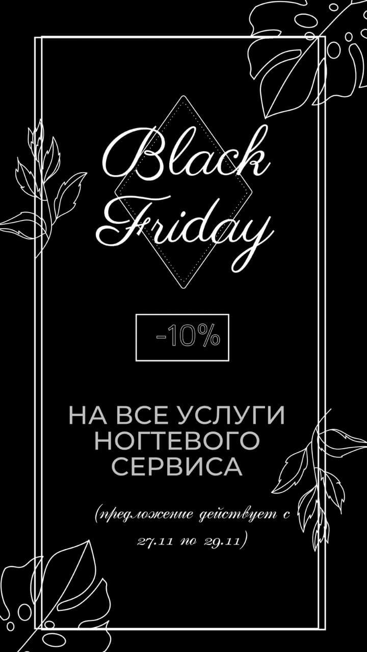 Black Friday! -10% на все услуги ногтевого сервиса